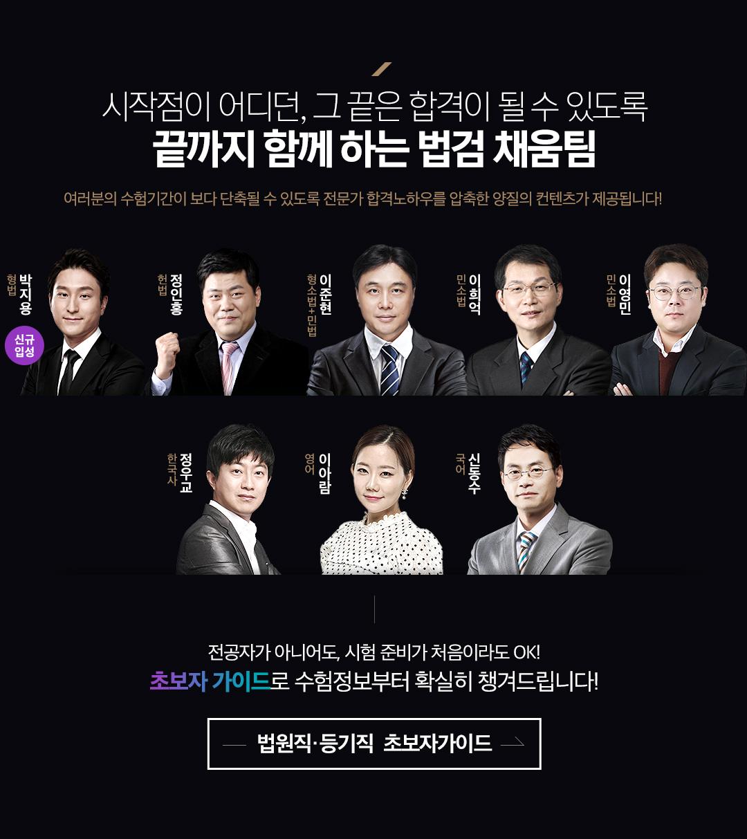 끝까지 함께하는 법검 채움팀